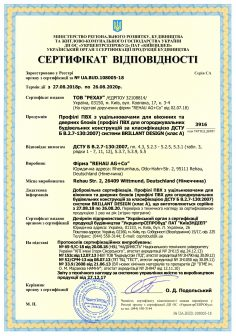 Certificates_REHAU_BrillantDesign_Germany_ПВХ_проф_2018-1