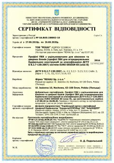 Certificates_REHAU_EuroDesign60_Polska_ПВХ_проф_2018-1