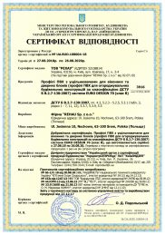 Certificates_REHAU_EuroDesign70_Polska_ПВХ_проф_2018-1