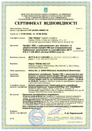 Certificates_REHAU_Geneo_Germany_ПВХ_проф_2018-1