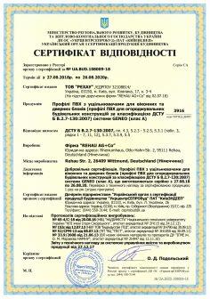 Certificates_REHAU_Geneo_Germany_ПВХ_проф_2018-1