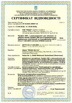 Certificate REHAU Synego Germany ПВХ проф_2018-1