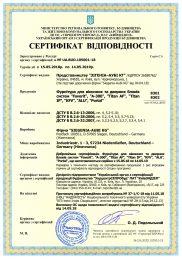 Сертификат на фурнитуру