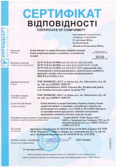 Certificates_алюм_2018-2020-1