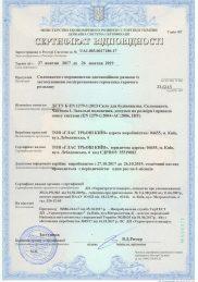 Certificates_стеклопакеты