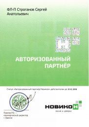 Сертификат Авторизованный Партнёр 2018