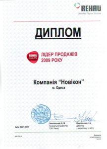 diplom1-216x300