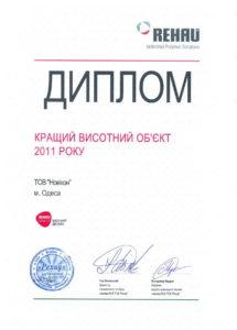 diplom6-215x300
