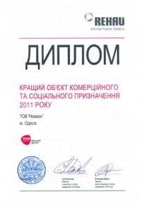 diplom7-212x300