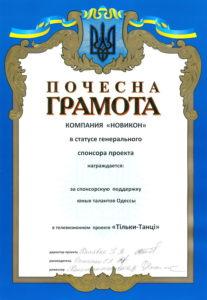 gramota1-207x300