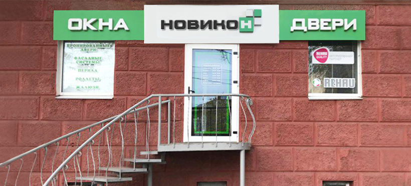 фасад Николаев Новикон