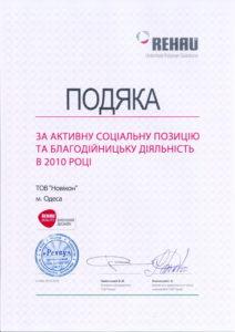 podiaka1-212x300