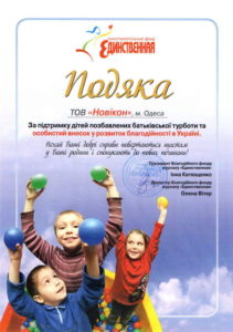 podiaka2-211x300