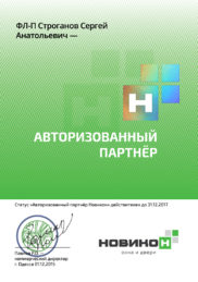 sertifikat-avtorizivanniy-partner-new