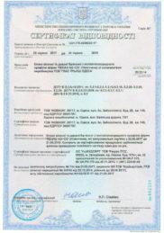 Сертификат соответствия до 21.06.2019