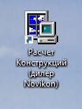 RasKon Novikon icon