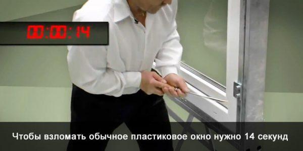 vzlom-okna-14sec-600x300