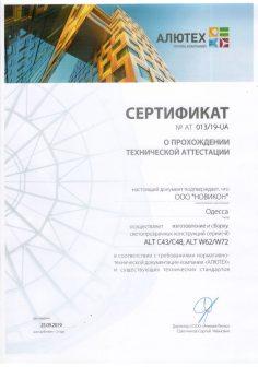 Sert_ALYUTEH_attestatsiya-236x336