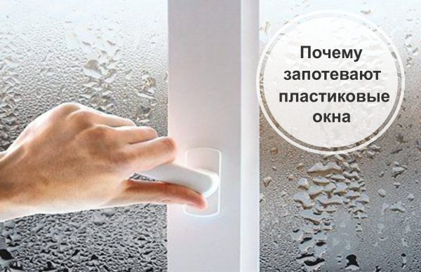 zapotevayut okna