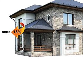 окна для дома с индивидуальным отоплением