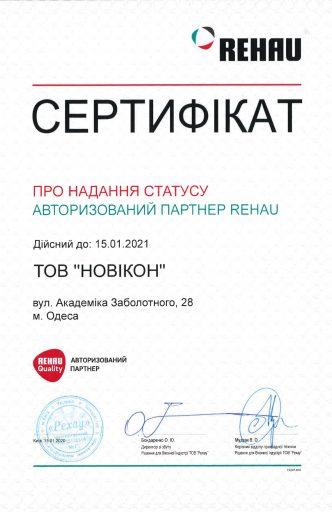 AP_REHAU-332x512