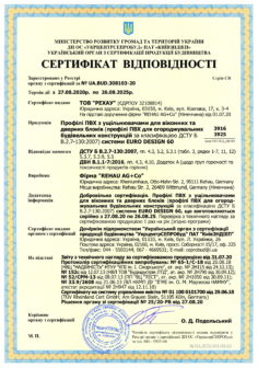 Certificate_REHAU_EuroDesign_60_Germany_PVC_2020