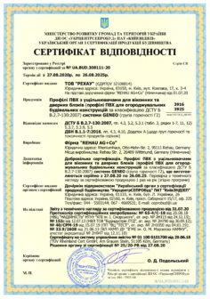 Certificate_REHAU_Geneo_Germany_PVC_2020