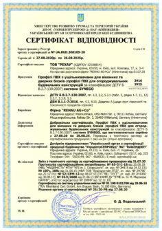 Certificate_REHAU_Synego_Germany_PVC_2020